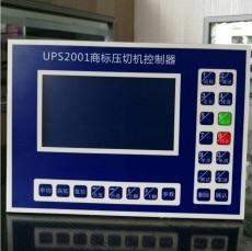 商标印刷控制器厂家述步进电机全闭式环控制