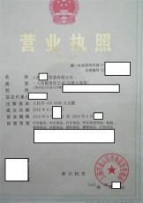 转让上海的一家贸易公司能卖多少钱