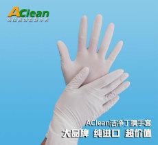 生物制藥手套