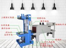 济南pe膜玻璃水缩包机