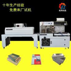 济南纸盒收缩机
