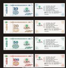 天津代金券印刷制作提货券印制优惠促销