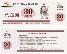 天津代金券印刷制作提货券印制信誉保证