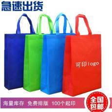 无纺布袋现货批发手提环保袋定制广告购物袋