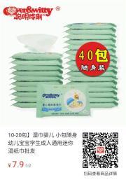 溫和柔濕巾10片裝旅游方便易帶拼多多有售