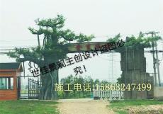 生态园假树大门