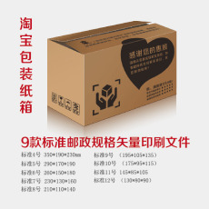 華南城紙箱廠家