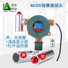 广东 气体报警探测器  固定式气体报警器