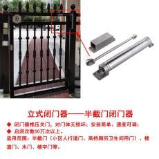 正特立式閉門器 柵欄門閉門器 小區門閉門器