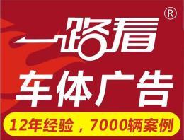 广州集装箱广告喷标志