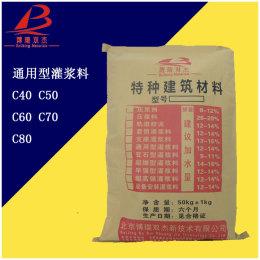 灌浆料价格加固高强无收缩厂家直销质量保证