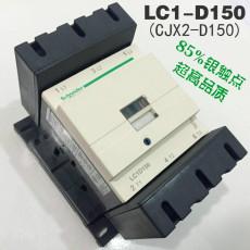 LC1D150MD/DC220V直流接觸器