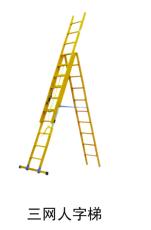 山东厂家热销玻璃钢三网人字梯