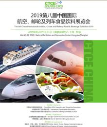 2019第八届中国国际航空邮轮及列车食品饮