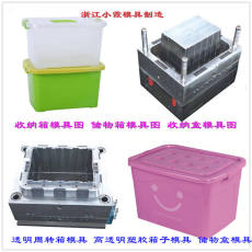 注射收纳盒模具黄岩注射模制造