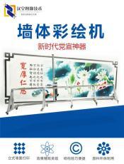 潍坊智能高清立式墙面彩绘机厂家