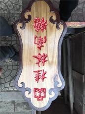 西安专业定制仿古牌匾 桐木牌匾手工雕刻 实