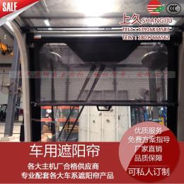 装载机遮阳工程机械车辆驾驶室遮光帘透景帘