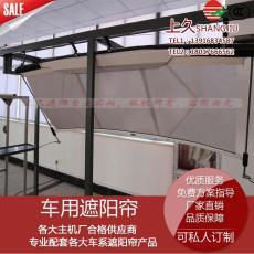 和谐机车遮阳帘电动结构司机室前窗卷帘定制