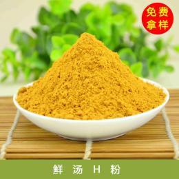 鲜汤H粉肉味香精 咸味调味食品添加剂