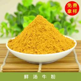 鲜汤牛粉 食品级咸味香精香料厂家定制