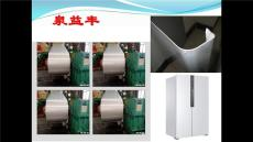 苏州泉益丰家电板应用在电冰箱外壳面板