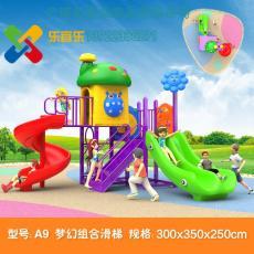 汕頭 梅州 河源兒童組合滑梯廠家幼兒園滑梯