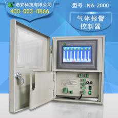 諾安科技NA-2000C氣體報警控制器 氣體報警