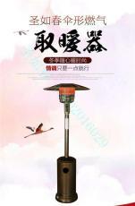 唐山伞型取暖器/圣如春取暖器/唐山燃气取暖