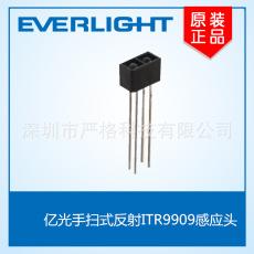 反射式紅外光電開關 手掃紅外感應頭ITR9909