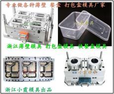 半自动塑胶龙虾盒模具