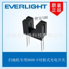 槽寬5MM對射式光電開關ITR9608
