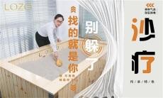 全国专业沙灸床厂家 正宗传统新疆沙灸养生