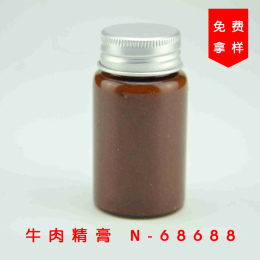 供应牛肉精膏 N-68688 食用香精香料