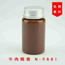 增香增味牛肉精膏  N-9881  厂家直销