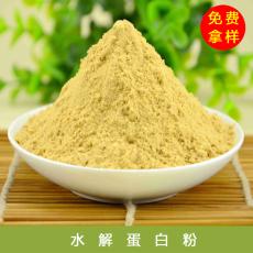 河南香曼 厂家直销 食品配料 水解蛋白粉