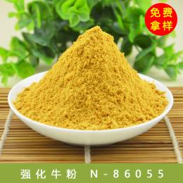 强化牛粉 N-86055 食品级牛肉精粉 咸味香