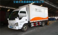 兰州到西安的物流货运公司专线直达优惠价格
