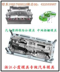 V12 Vantage注射模具奥迪A4L汽车注塑模具