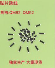 2010貼片電阻  電子跳線  連接跳線