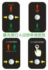 智能行人过街申请按扭带语音反馈功能
