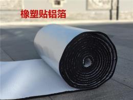 復合鋁箔橡塑保溫板 自粘型橡塑海綿板
