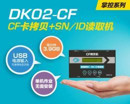 CF卡復制工控維修CF臺灣MU便攜式CF卡拷貝機