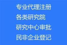 北京民辦非企業年檢審計基金會注冊