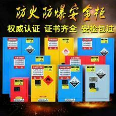 工業防爆柜 危險化學品儲存防爆柜價格