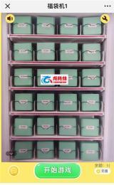 線上福袋機H5 小程序 APP定制