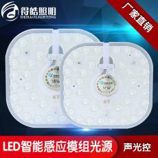 得皓LED声光控白色12w18w光源替换模组