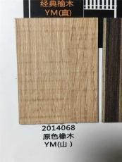 伊美家防火板花色7012NT琥珀枫木天然木皮面