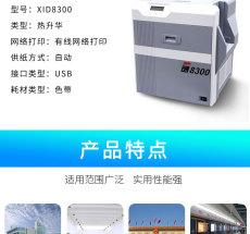 XID8300熱轉印高清證卡打印機