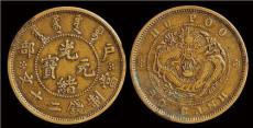 光緒銅幣在哪里可以交易